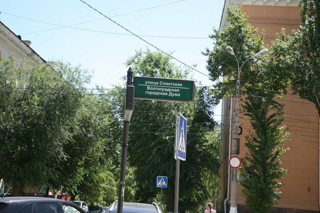 В центре  Волгограда на несколько  дней перекроют улицу Советскую