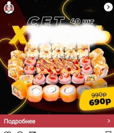 В УФАС запретили волгоградскому суши-бару использовать мат в рекламе