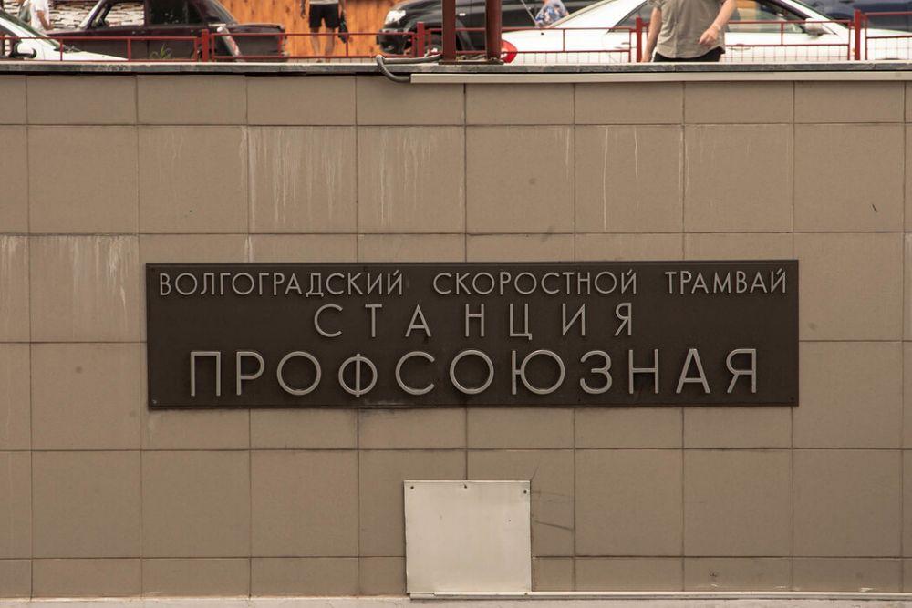МУП «Метроэлектротранс» Волгограда пытается оспорить решение УФАС насчет недвижимости на станции «Профсоюзная»