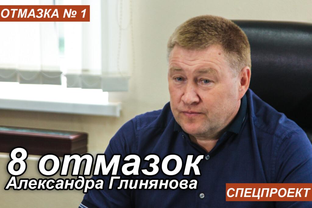 8 отмазок Александра Глинянова: детский спорт и перевозка детей
