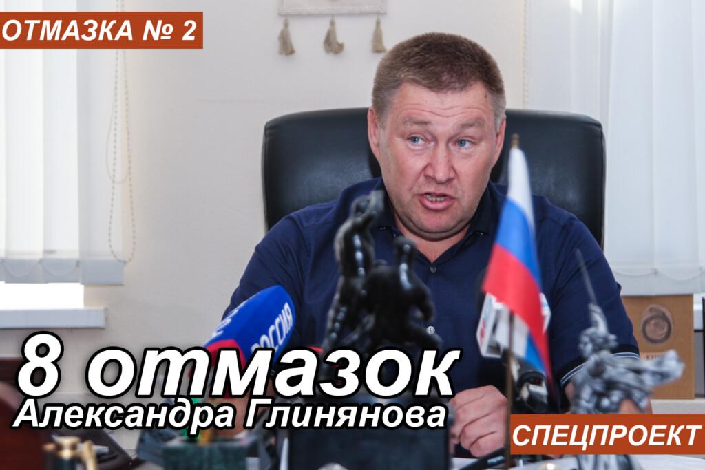 """8 отмазок Александра Глинянова: """"Ротор"""" и стратегия клуба"""