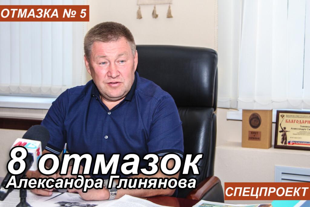 8 отмазок Александра Глинянова: комитет спорта и СМИ