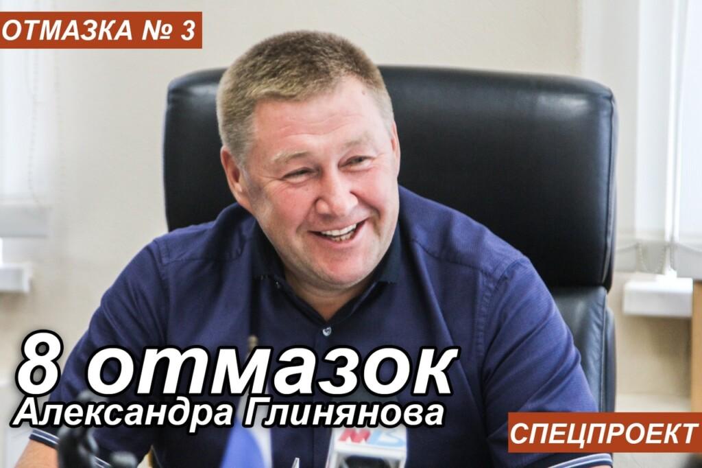 8 отмазок Александра Глинянова: утечка чемпионов из региона
