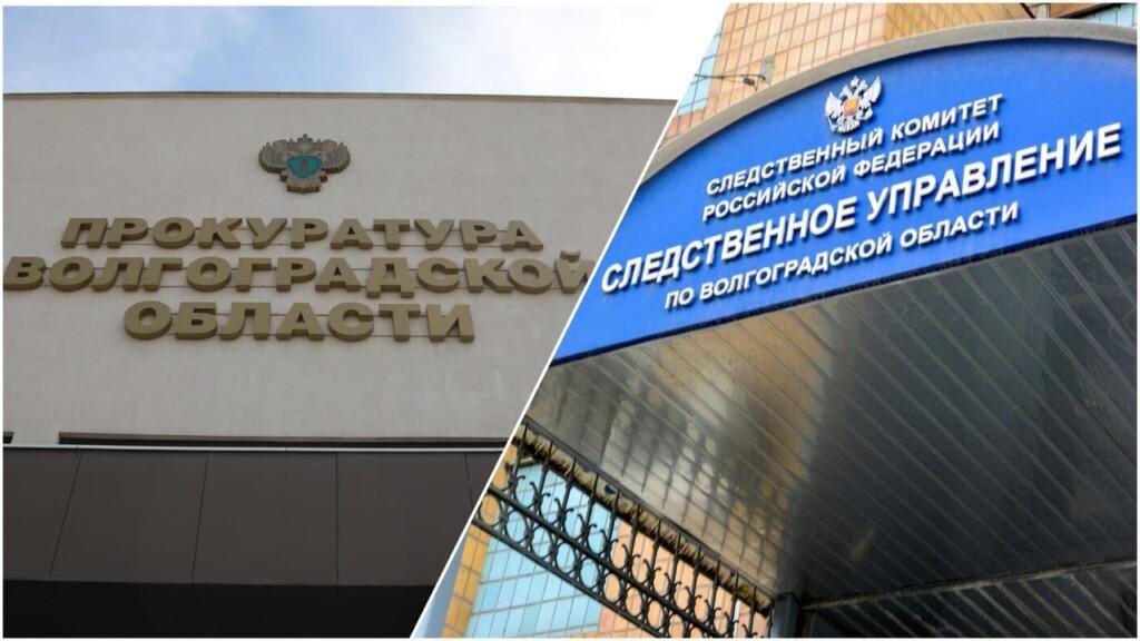 В Дзержинском районе Волгограда сменились руководитель следственного отдела и прокурор