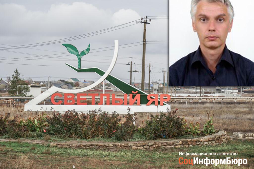 В Светлом Яре возбуждено уголовное дело в отношении главы сельского поселения