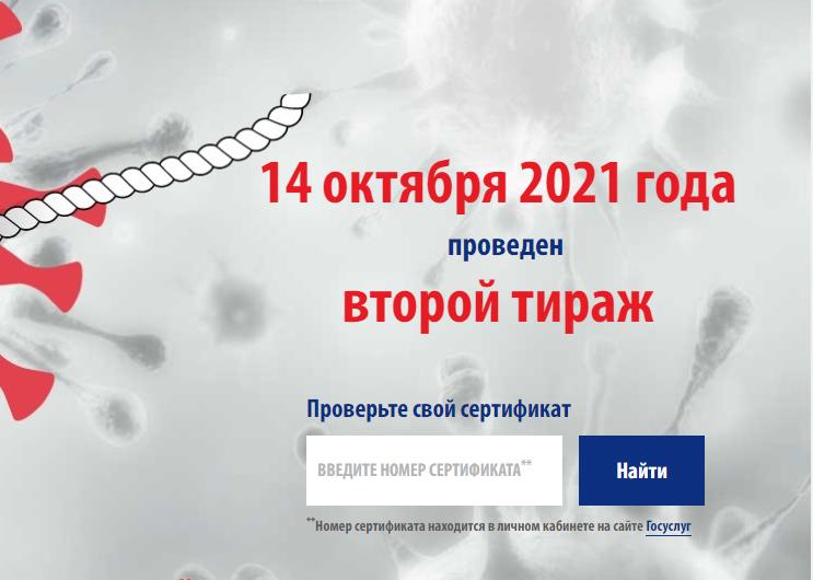 Прошел второй розыгрыш 100 тысяч рублей за прививку. Победители неизвестны