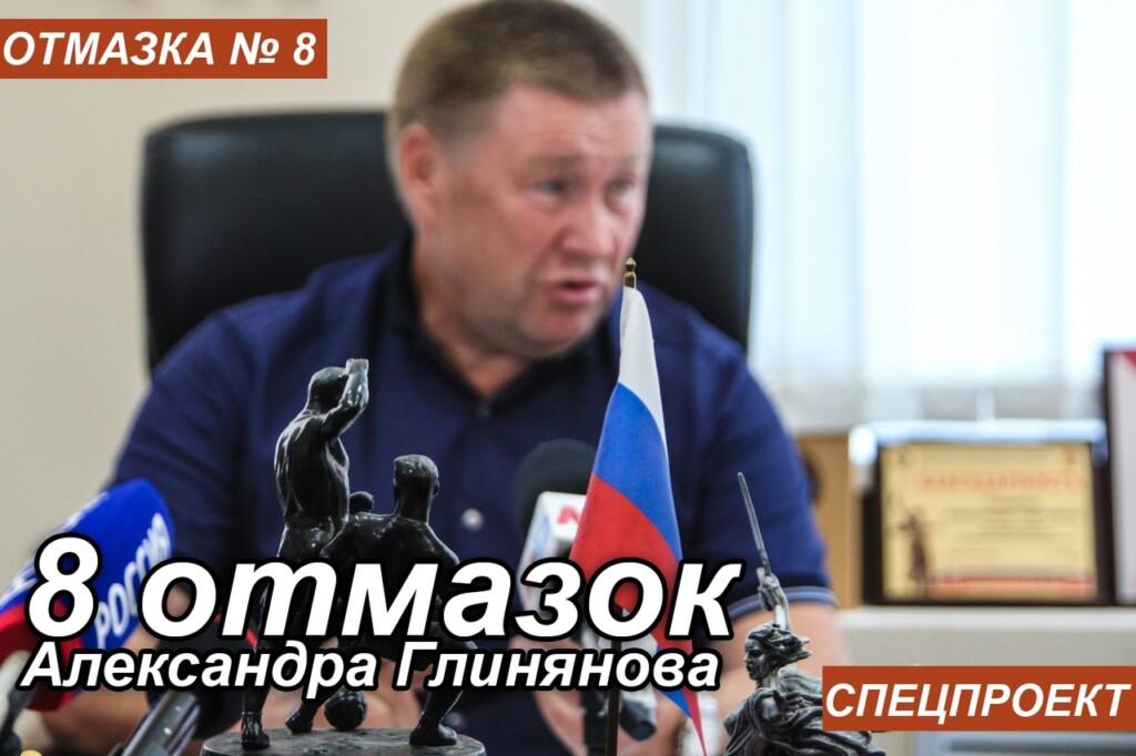 8 отмазок Александра Глинянова: волгоградский спорт и иностранцы