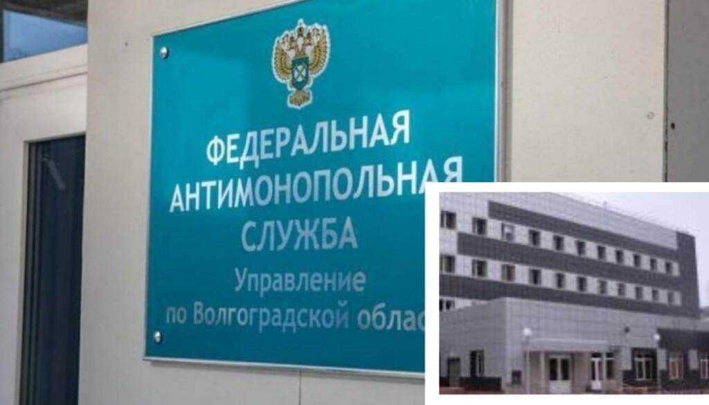 Суд признал  Волгоградский  противочумный институт нарушившим конкурентное соглашение при госзакупках
